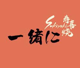(免排队帮排号)一绪 一緒和牛寿喜烧 自助餐 代金券优惠折扣图片