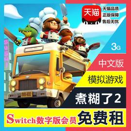 任天堂Switch游戏 NS出租 分手厨房2 煮糊了2 胡闹厨房 中文 数字版 下载版租赁 会员免费畅玩图片