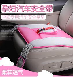 防勒肚子托腹带怀孕开车固定夹准妈妈孕妇专用防护用品汽车带图片