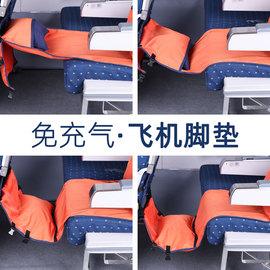 坐飞机上必备睡觉神器充气脚垫放搁脚凳足踏车宝宝婴儿童旅行吊床图片