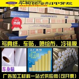 户外弱溶剂PP背胶防室内水性PP背胶合成纸喷绘写真纸带胶材料海报图片