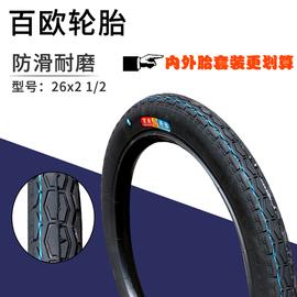 工地用26寸百欧轮胎26x2 1/2斗车架子车手推车垃圾车内胎外胎包邮图片