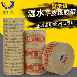 FRAGILE牛皮纸胶带警示语高粘水溶胶带印字红色湿水夹筋牛皮纸带图片
