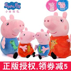 正版小猪佩奇公仔毛绒玩具佩琪大号一家四口乔治玩偶娃娃女孩全套图片