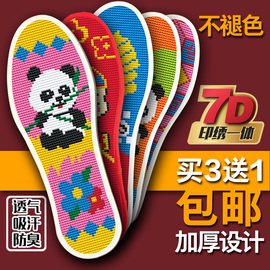 新款手工印绣一体精准针孔印花绣不褪色十字绣鞋垫吸汗透气本命年