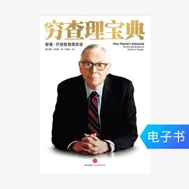 【电子书】穷查理宝典 查理芒格正版书籍 巴菲特的导师中信出版社图片
