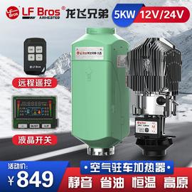 龙飞兄弟驻车空气加热器12v24v电动新能源货车房车柴暖燃油暖风机图片