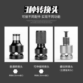 电动扳手转换头接杆1/2变1/4批头风炮伸缩接头器多功能手电钻夹头图片