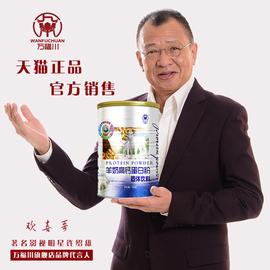 羊奶粉高钙蛋白质营养粉儿童学生新疆骆驼奶粉新鲜成人中老年早餐图片