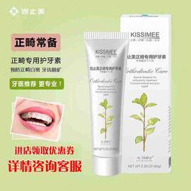 岂止美护牙素送小样30g防脱矿白斑促进牙齿再矿化修复牙釉质牙膏