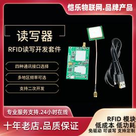 恺乐KLM900S超高频无源RFID读写器套装无源电子标签读卡器模块图片