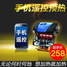 暖之龙汽车预热器 手机遥控机油预热系统 驻车加热器 电加热器图片