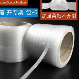 塑料捆钞带银行专用捆钞机半全自动10万塑料扎钞带扎把带4桶郑州图片