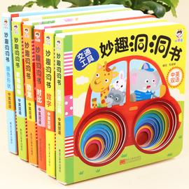 全6册猜猜我是谁妙趣洞洞书 婴儿启蒙早教认知立体翻翻书幼儿绘本0-1-2-3岁图书籍 宝宝撕不烂益智早教书一二三岁彩色卡片儿童读物图片