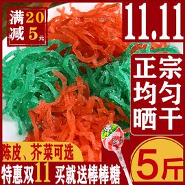 青红丝5斤果脯月饼食用 八宝饭炸糖糕糕点冰粉冬瓜糖老式红绿丝图片