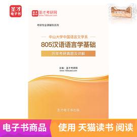 圣才电子书 中山大学805汉语语言学基础历年考研真题及详解图片