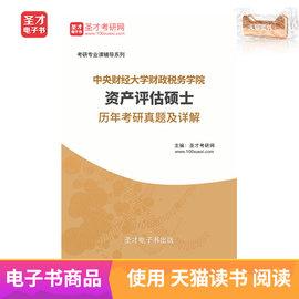 圣才电子书中央财经大学资产评估硕士复试历年真题及详解图片