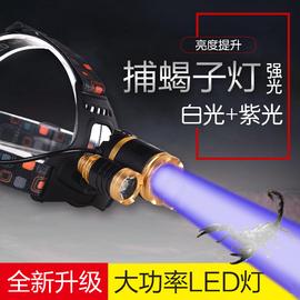 蝎子灯专用捕蝎紫光超亮抓捉照蝎子灯白加紫光头戴式强光手电头灯图片