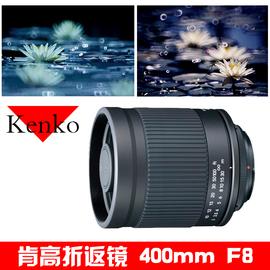 KENKO肯高400mm F8 折返镜头 佳能M口 配EF口转接环 400定焦 拍荷花月亮打鸟 甜甜圈 长焦远射镜头图片