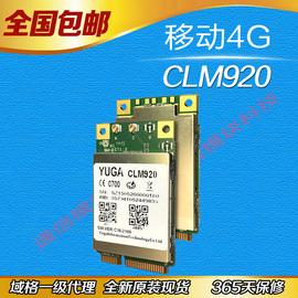 移动联通电信4G模块 全网通无线通信模块 支持mPCIe接口 CLM920图片