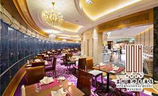 温州国际大酒店自助餐111元.晚餐券.360度景观旋转厅 电子券图片