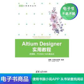 【电子书】Altium Designer 实用教程图片
