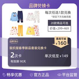 阪织屋家居服149元2次兑换卡 春季新品 限量供应 支持礼赠图片