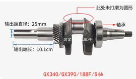 gx160曲轴打药水泵光机切割机-发动机汽油抹机gx390配件图片