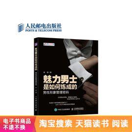 【电子书】魅力男士是如何炼成的:男性形象管理密码图片