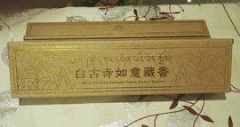 【实惠装60支】白古寺新版如意藏香 纯天然上等香 4盒包邮图片