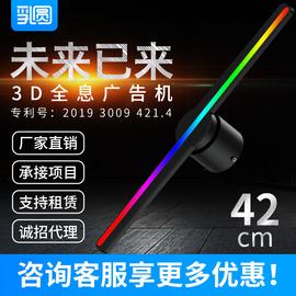 乳圆裸眼3d全息广告机立体灯风扇投影无屏显示旋转悬浮空气成像图片