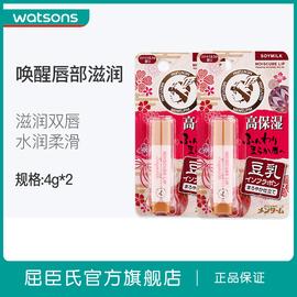 【屈臣氏】近江蔓莎水立方豆乳润唇膏2支 乳酸杆菌保湿滋润防干裂