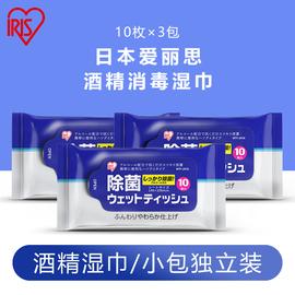 3件7折】日本爱丽思酒精除菌消毒湿巾 爱丽丝小包便携清洁湿巾纸