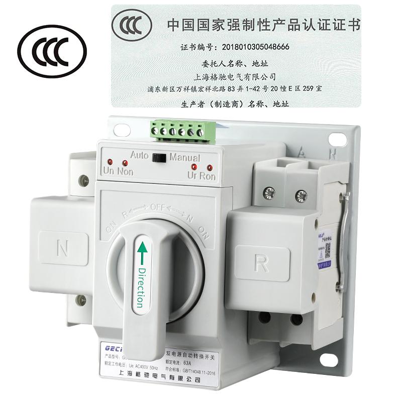 雙電源自動轉換開關2P 63A 切換器開關 CB級ATS家用單相220V 包郵