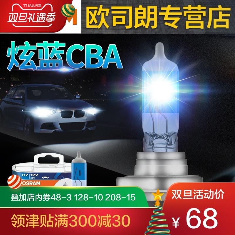 歐司朗炫亮H9 H7 H4 H1汽車燈泡遠近光燈泡大燈5000K原車增亮白光