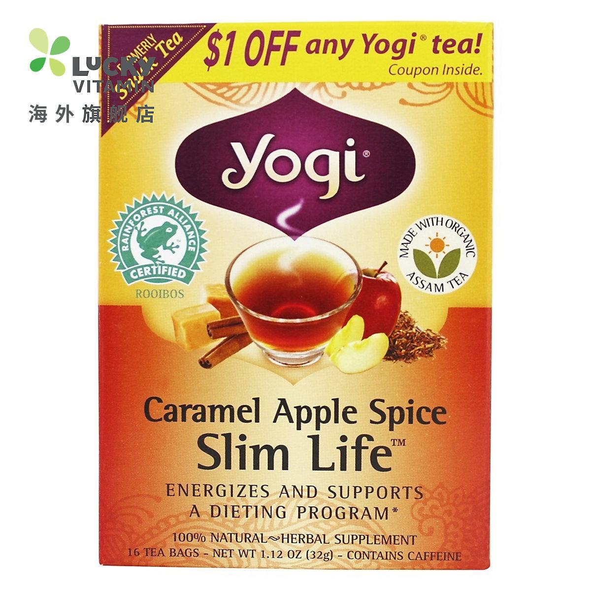 Yogi Tea焦糖蘋果瑜伽瘦身纖體茶燃脂瘦身香甜美味16袋美國