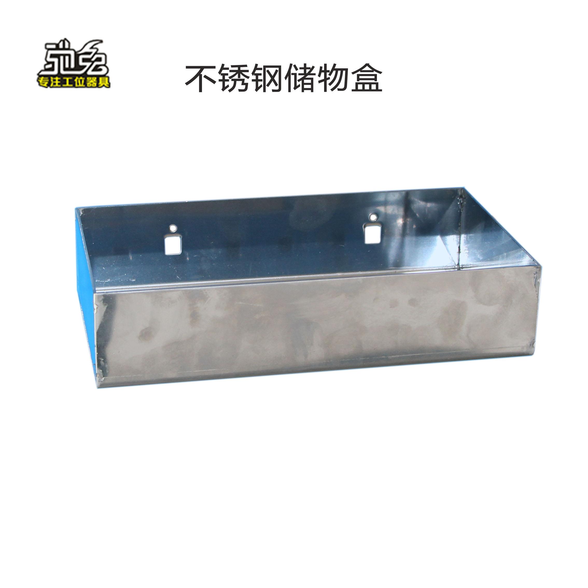 馳兔不鏽鋼金屬儲物盒多 工具螺絲 盒子方孔工具掛板掛鉤架