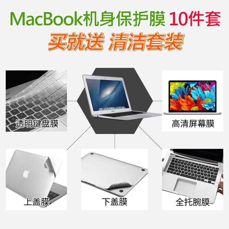蘋果Macbook12筆記本air13.3電腦pro13保護Mac15寸外殼套貼膜貼紙11