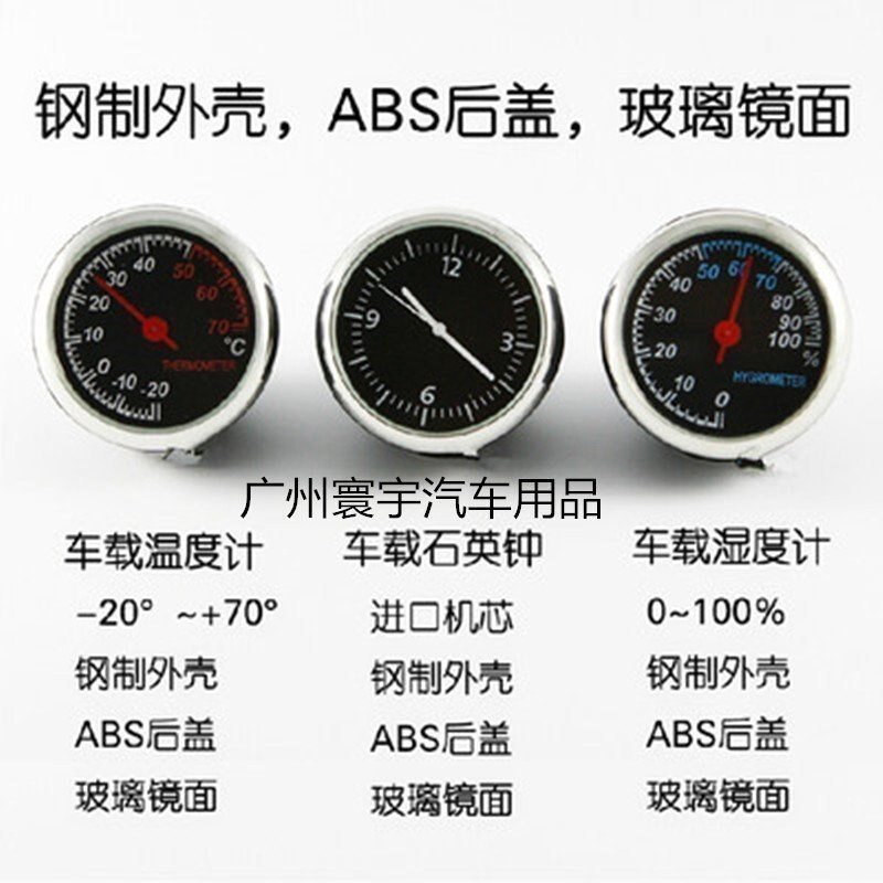 机械温湿度表车用温度表时钟车载石英表温度计湿度计汽车