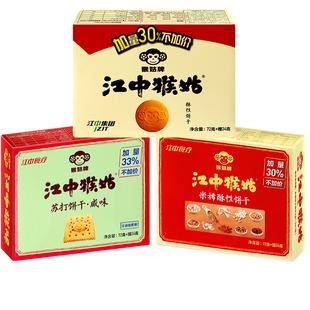 【3盒装】江中猴菇饼干养胃 猴姑苏打咸味饼干96g/盒 米稀饼干