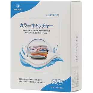 日本洗衣防染色吸色片 防串色防褪色防染巾色母片 家庭装洗衣服片