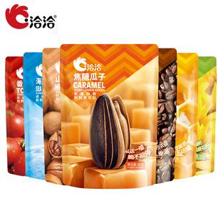 洽洽焦糖瓜子98g*5袋 恰恰山核桃蜂蜜海盐原味葵花籽坚果炒货零食