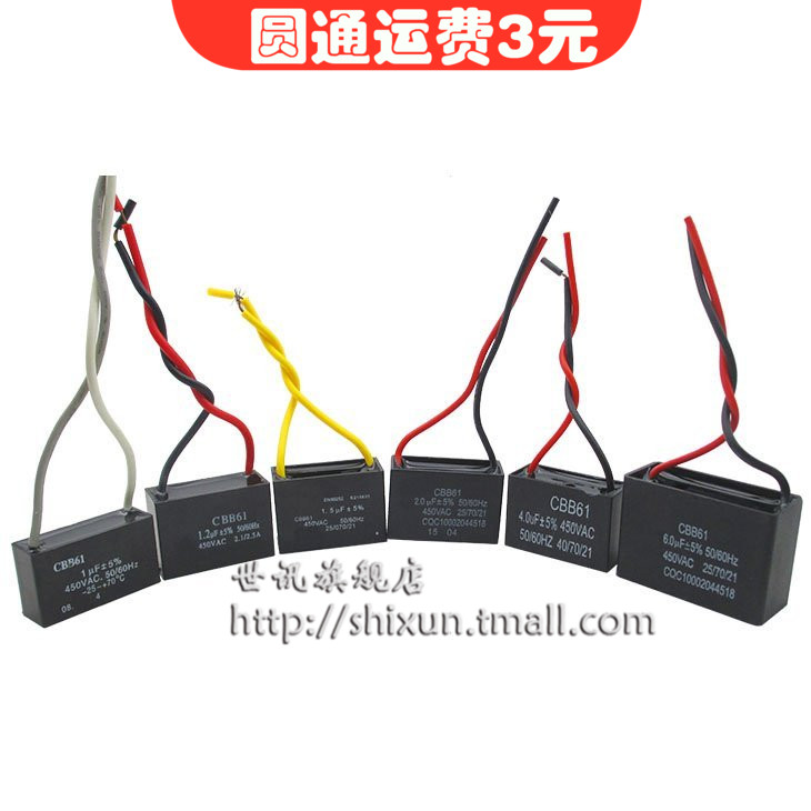 Buy 1/1. 2/1. 5/1. 8/2/2.5/3/4/5/6/8/uf fan start capacitor Cbb61 ...