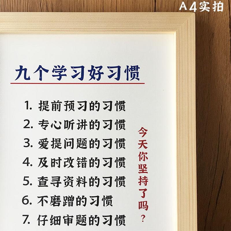 九个学习好习惯激励学生高效自律书房字画挂画励志家训书画书法