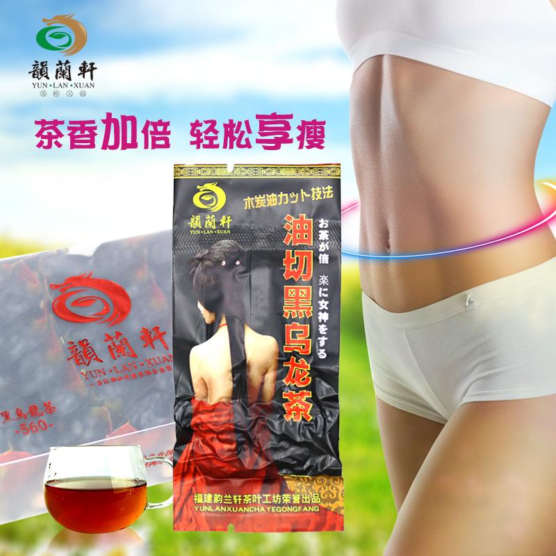 浓香型纯天然高浓度正宗新 T560 韵兰轩特级油切黑乌龙茶 盒 1 送 3 买