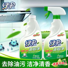 绿伞超强清新油烟净500g*2瓶厨房油烟机去除重油污免拆洗清洁去污