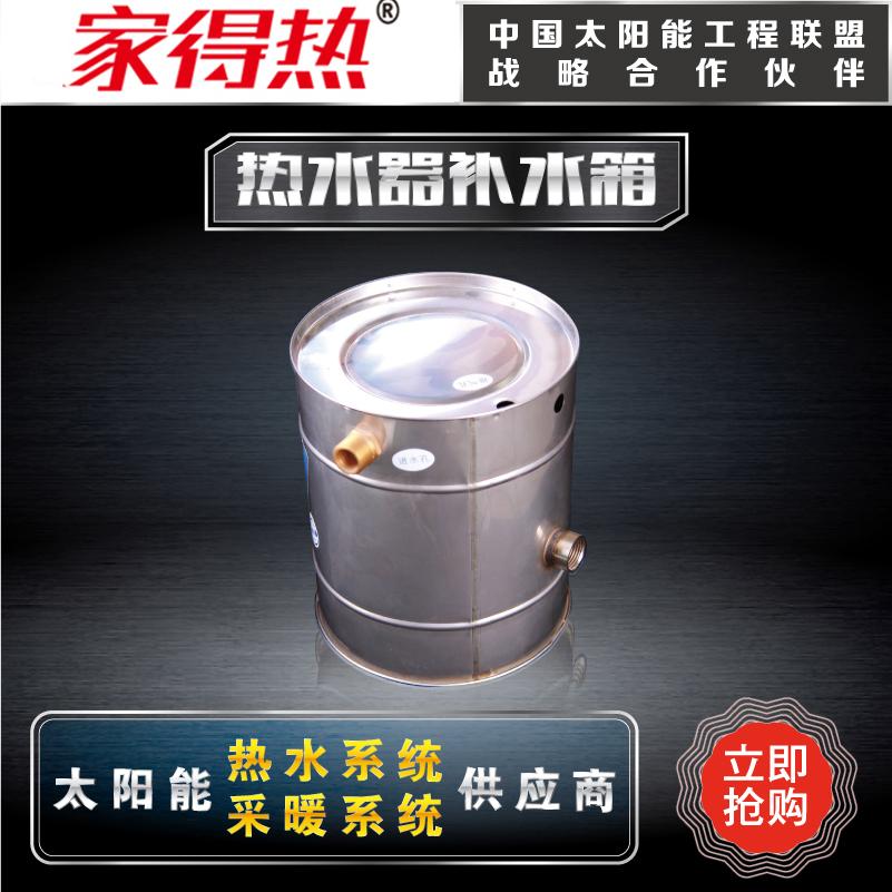 太阳能热水器小情人补水箱 副水箱 自动上水控制器浮球阀 侧顶式