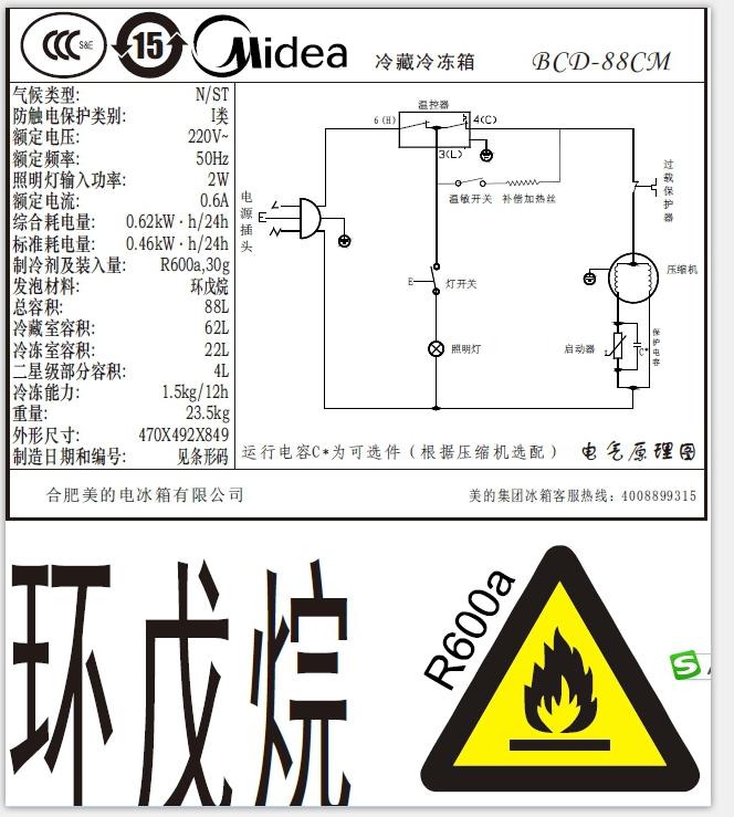 单门小冰箱小型电冰箱冷藏节能家用省电 93M BC 美 Midea