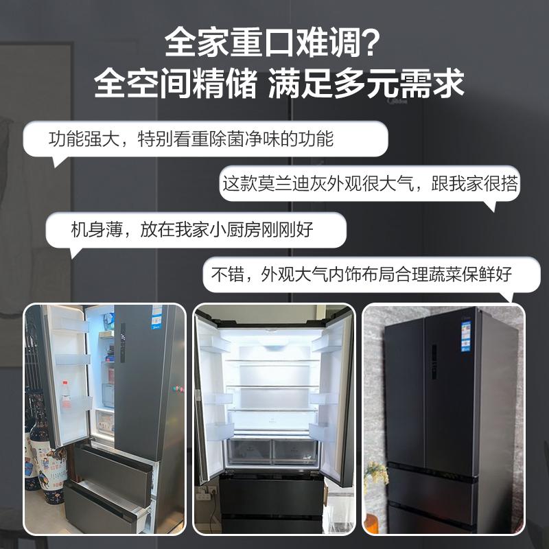 【潜艇级净化】美的508升法式多门双开四门节能智能家电用大冰箱