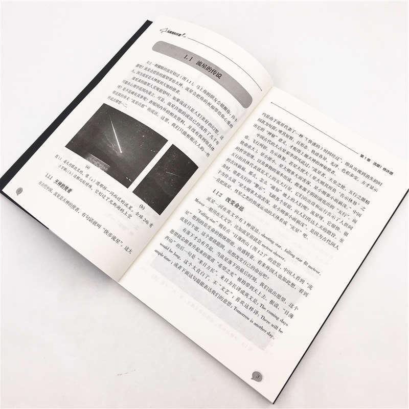 文轩网 清华大学出版社 新华书店正版图书籍 中学教辅文教 著 姚建明 流星雨和许愿